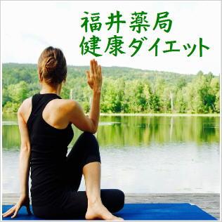 足の相談と健康ダイエットの福井薬局