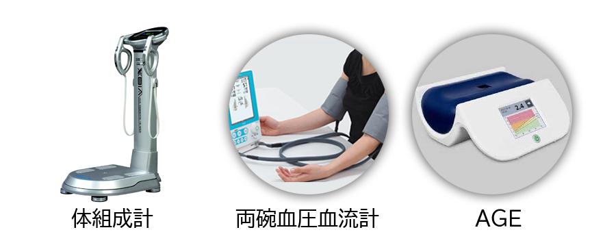 体組成計(体重・体脂肪・内臓脂肪指数・筋肉量) 両碗血圧血流計(血圧・血流の左右差・動脈の弾力性・末梢血管の血流) AGE(糖化度)の検査機械