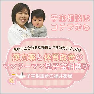 子宝相談所の福井薬局