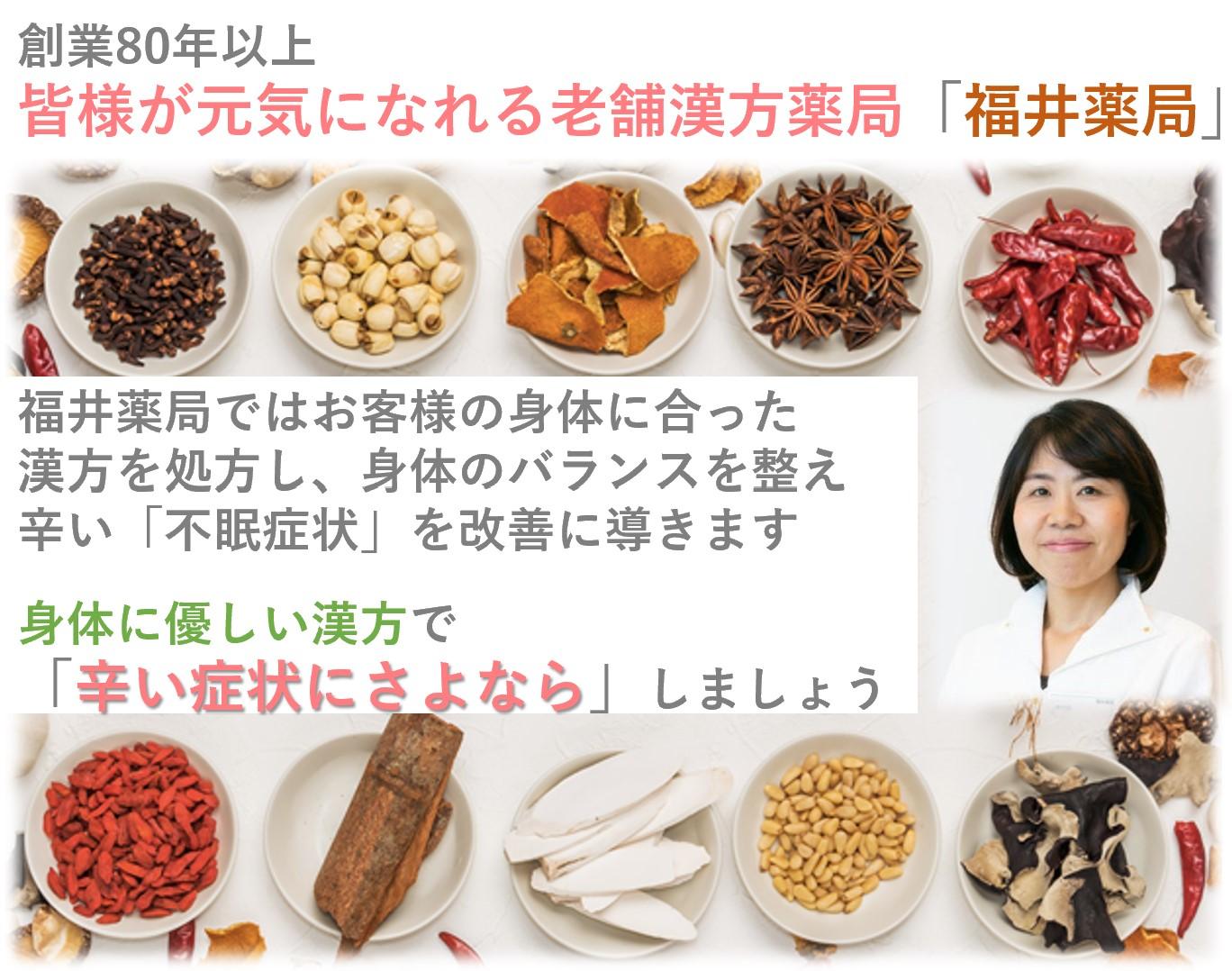 福井薬局プロフィール